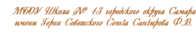 МБОУ Школа № 13 г.о. Самара