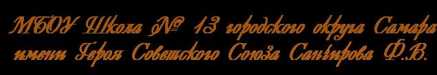 МБОУ Школа №13 г.о. Самара